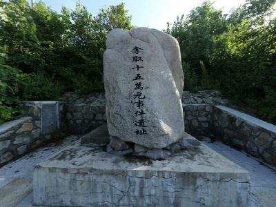 15만원 탈취 사건 기념비